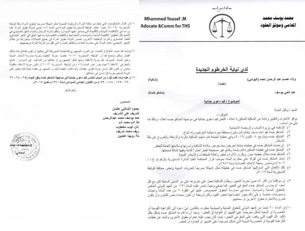 Text_Court_Elboushi_against_Youssef