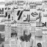 اقتصاديات الصحافة بعد الثورة: تجاوز الترهيب والترغيب